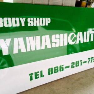 岡山市にある板金修理と塗装やドレスアップの会社