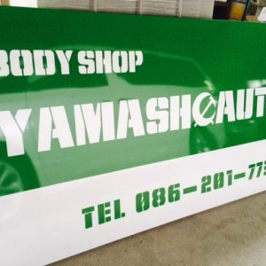 岡山市東区益野町の板金工場緑の看板ヤマショーオート